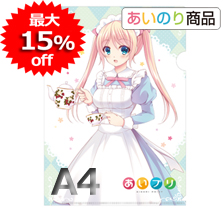 A4 クリアファイル (第80期あいのり商品);